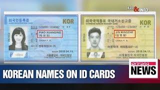 Alien registration cards of ethnic-Korean, Korean-Chinese to show Korean names