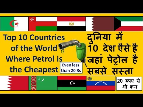 Top 10 Countries of the World with Cheapest Petrol Prices in 2017