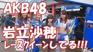 AKB48 さっほーこと岩立沙穂がレースクイーンしてる!!! 101: (空) (アークセー Sx8f-E8c7) 15:02:44.94 マジでさっほーなのかな? 104: (三重県) 普通に似合っとるやんか 115: ...
