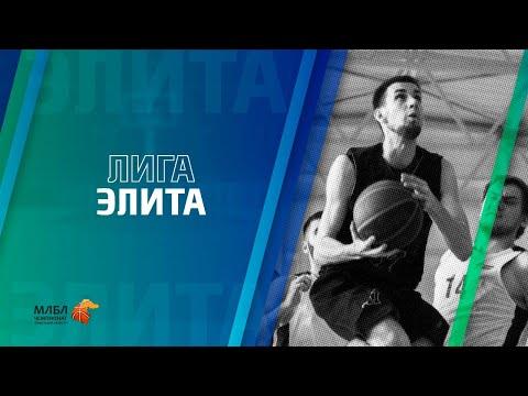Лига Элита. Ишим-Баскет - ТТ