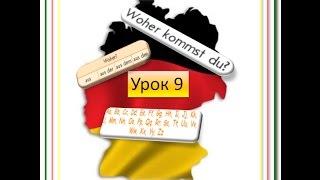 У 9. Алфавит. Разговорные фразы. Интерактивный немецкий для начинающих 5(1). Урок 9. Алфавит.