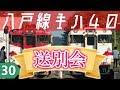 【名列車/迷列車】 青い森の迷トレイン #30 八戸線キハ40系送別会