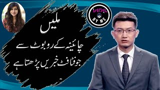 First News Anchor Chinese Robot  Ai Technology  2018 Urdu / Hindi