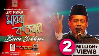Bari Siddiqui - Ek Morare Marba Kotobar | এক মরারে মারবা কতবার | Tribute To Legend | Shabdo
