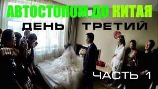 [ TWINZ.VLOG ] Автостопом до Китая | День Третий | Часть 1 | Китайская свадьба | Май 2016. HD
