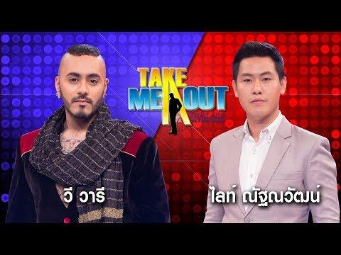 วี & ไลท์ - Take Me Out Thailand ep.11 S12 (18 พ.ย.60) FULL HD