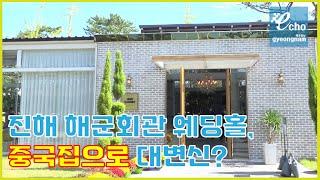 진해 해군회관 웨딩홀, 중국집으로 대변신??