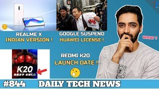Realme X Indian Version,Redmi K20 Launch Date,Honor 20 India,Huawei vs Google,Samsung S11 #844