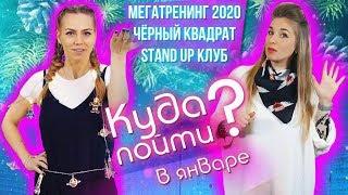 МЕГАТРЕНИНГ 2020 ТНМК Stand Up Клуб Чёрный квадрат Куда пойти в январе Event Rules