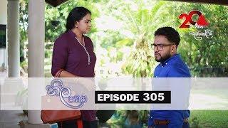Neela Pabalu | Episode 305 | 12th July 2019 | Sirasa TV Thumbnail