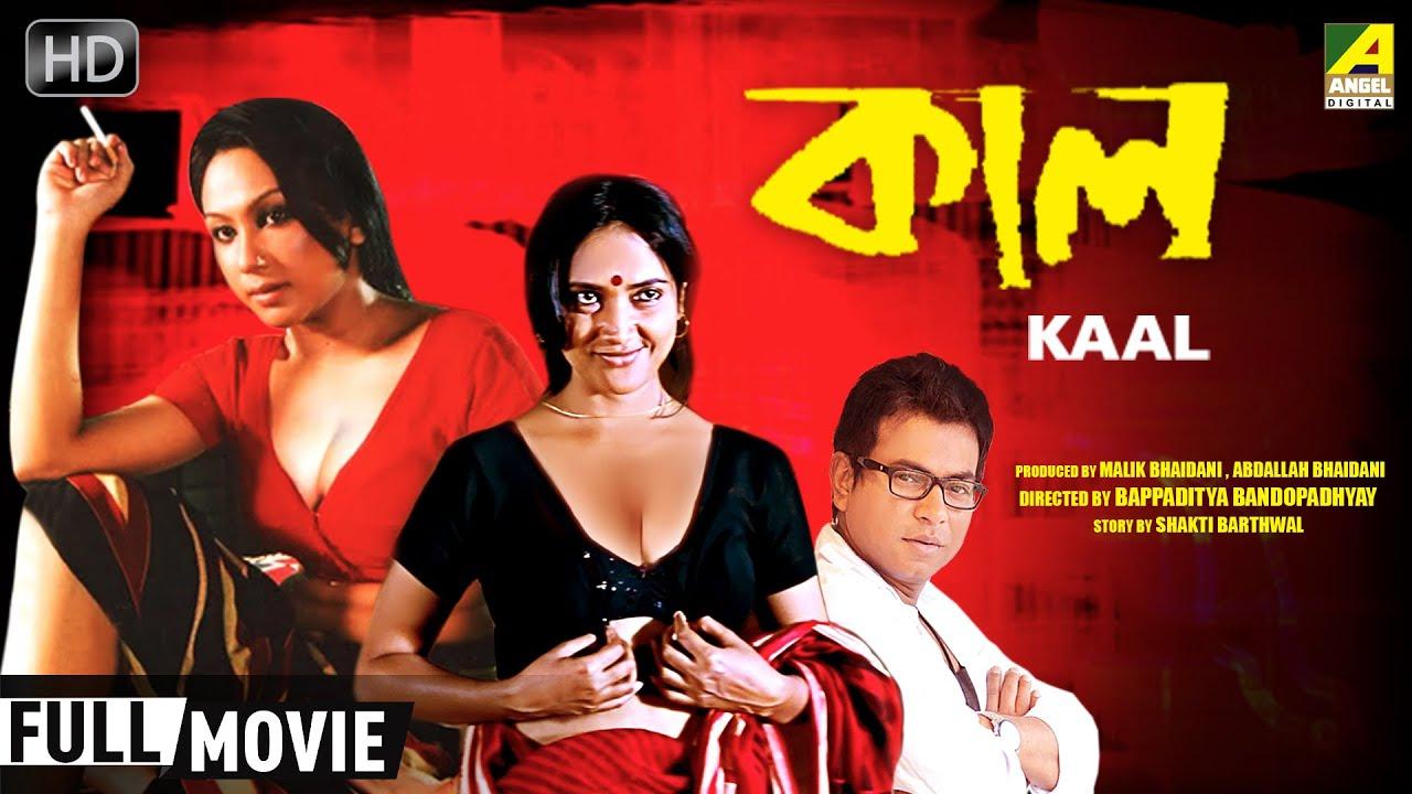 Download Kaal   কাল   Romantic Thriller Movie   Full HD   Chandrayee Ghosh, Rudranil Ghosh, Rupsa