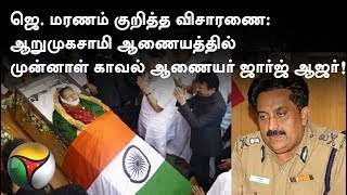 Jayalalithaa Death Probe: Former-commissioner George appears before Arumugasamy panel