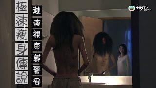 致命復活番外篇 - 郭晉安極速瘦身之謎