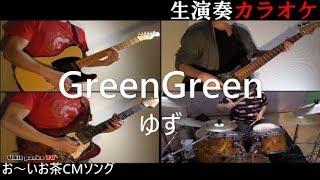 ゆず【GreenGreen】お〜いお茶CMソング カラオケ