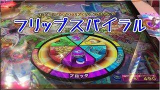 【メダルゲーム】フリップスパイラル【JAPAN ARCADE】
