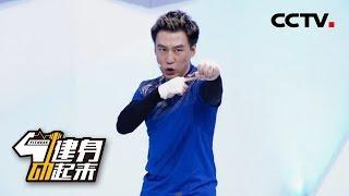 《健身动起来》搏击操:上肢协调性训练 20190408 | CCTV体育