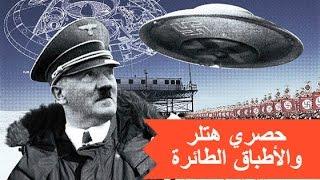 #حصري الوثائقي الروسي هتلر والأطباق الطائرة ( مترجم للعربية )