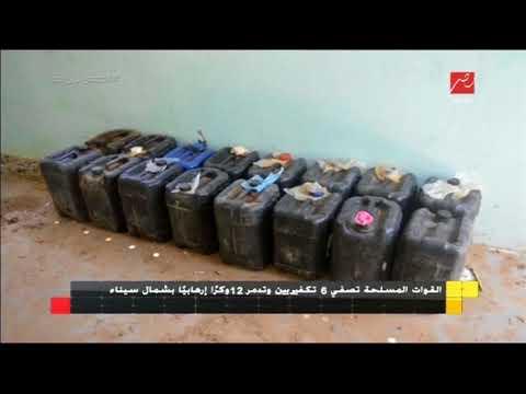 القوات المسلحة تصفي 8 تكفيريين وتدمر 12 وكرًا إرهابيًا بشمال سيناء #الجمعة_في_مصر