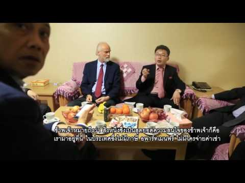 Part 9 of a TV report about a North Korea visit of the International Peace Foundation