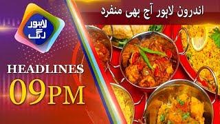 News Headlines | 09:00 PM | 16 June  2018 | Lahore Rang