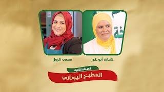 كفاية أبو كرز وسهى الزول - الحلقة الخامسة عشر 15