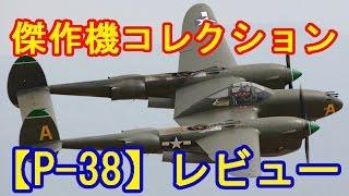 デアゴスティーニ第二次世界大戦傑作機コレクション【ロッキードP-38ライトニング】レビュー