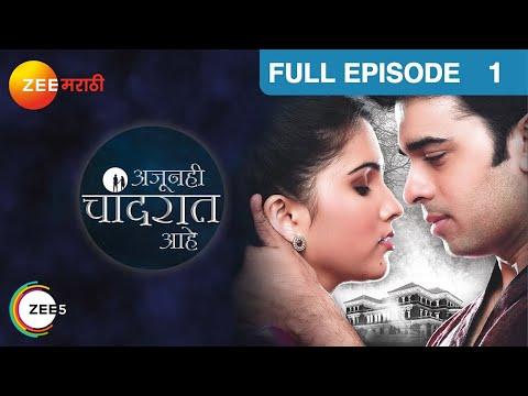 Ajoonhi Chaand Raat Aahe| Marathi Serial | Full Episode - 18 | Nakul Ghanekar | Zee Marathi from YouTube · Duration:  20 minutes 16 seconds