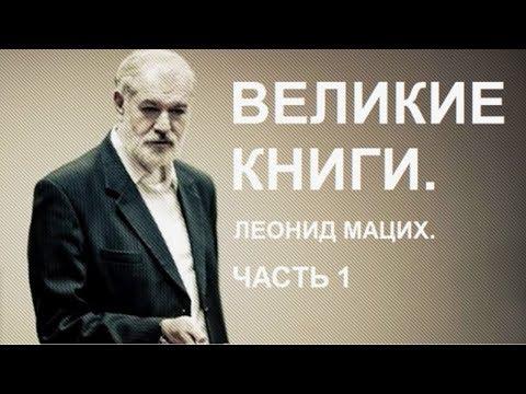 «Великие Книги». Мацих Л.А. Часть 1.