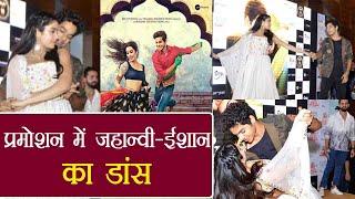 Jhanvi Kapoor - Ishaan Khattar ने Dhadak के प्रमोशन में कुछ ऐसे किया Dance; Watch । वनइंडिया हिंदी