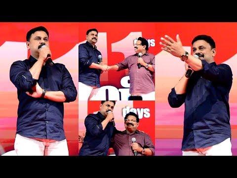 രാമലീല റിലീസ് ചെയ്യുവാൻ എനിക്ക് ഭയം ആയിരുന്നു ! Dileep Speech Ramaleela 111 Days Celebration