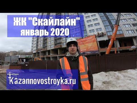 ЖК Скайлайн   обзор январь 2020   г. Казань   Советский район  