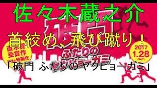 佐々木蔵之介と関ジャニ∞の横山裕が主演を務める「破門 ふたりのヤクビ...