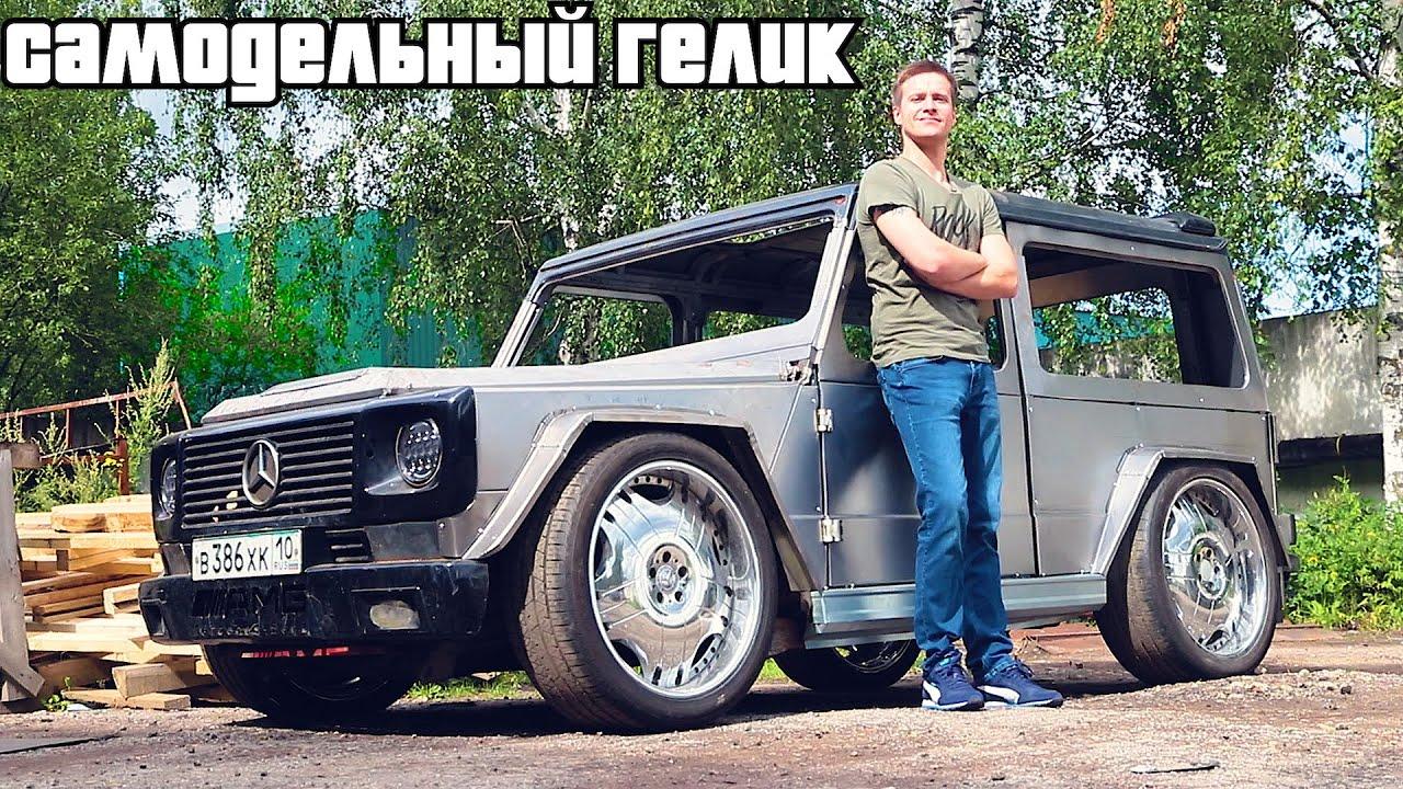 Самодельный ГЕЛИК на 22-х катках / Построили Гелик из металлопроката