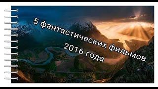топ 5 фантастических фильмов 2016 года