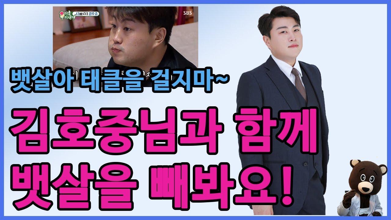 배태랑 김호중님과 함께 뱃살빼기 프로젝트 : 배태랑 3화 리뷰, 식사시간 제한 다이어트