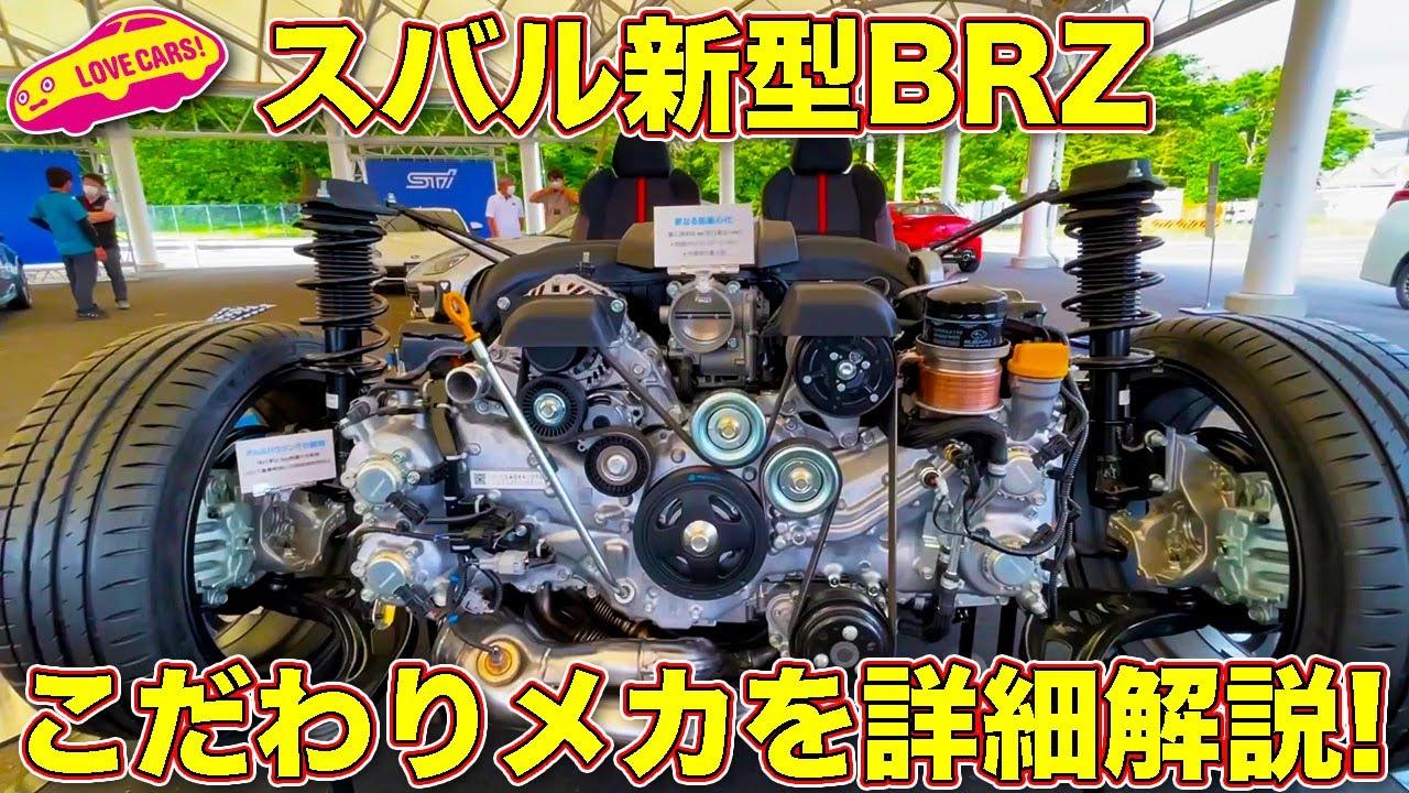 【濃厚解説】新型 スバル BRZ こだりの メカニズム をスバルのエンジニアが解説! ラブカーズTV 河口まなぶ も感心しきり! @FUJI 86 STYLE with BRZ