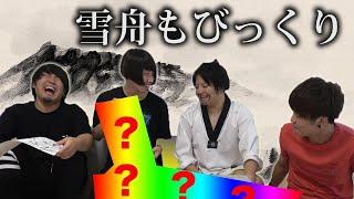 【芸術≒大喜利】おもしろ水墨画対決!