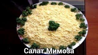 салат Мимоза Очень Сочный и Вкусный Рецепт