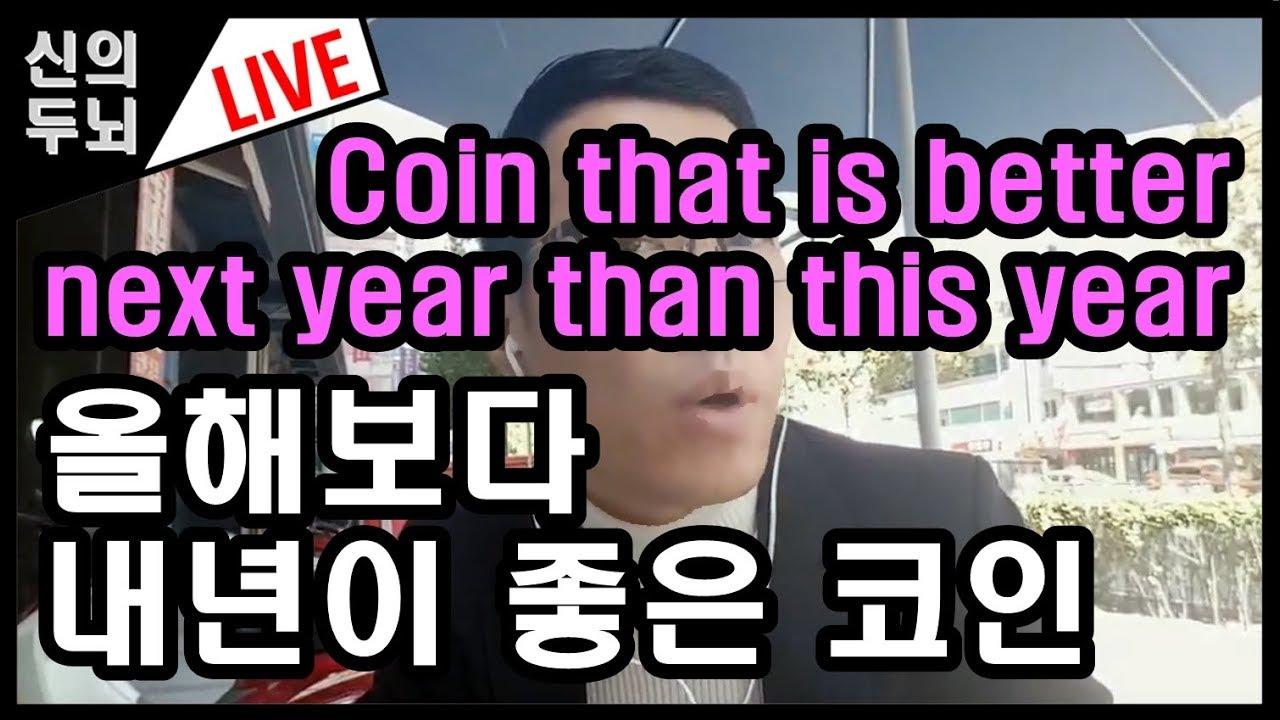 [18년9월26일] #비트코인 #암호화폐 #블록체인 #4차산업혁명 #AI #금융위기 #bitcoin #bitcoin korea #比特币 #ビットコイン