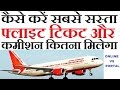 How To Book Cheap Flights Tickets And How Much Commission In India On Flight Tickets