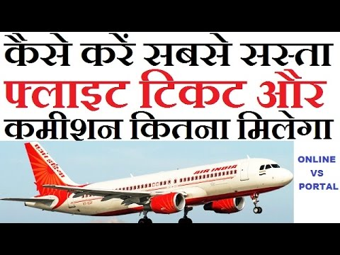 Thumbnail: How To Book Cheap Flights Tickets And How Much Commission In India