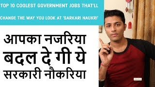Top 10  Coolest Government Jobs That'll Change The Way You Look At Sarkari Naukri