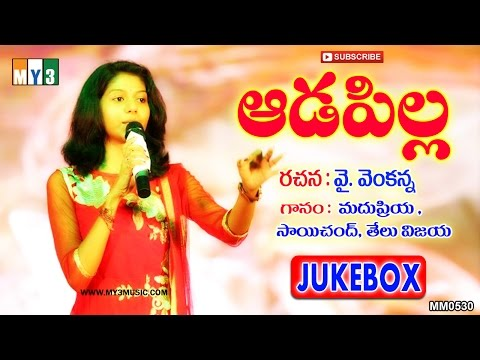 Aadapilanamma nenu Aadapillanamma - Madhu Priya Super Hit Songs - Folk Hit Songs