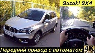 Suzuki SX4 - чем порадует моноприводная версия с 1.6?