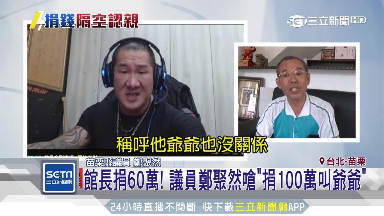 館長捐60萬!議員鄭聚然嗆「捐100萬叫爺爺」 三立新聞臺 - YouTube