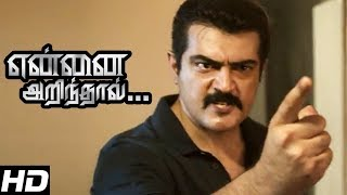 Yennai Arindhaal | Thala Ajith Soulful performance | AJITH Full emotional scenes | AJITH the Best