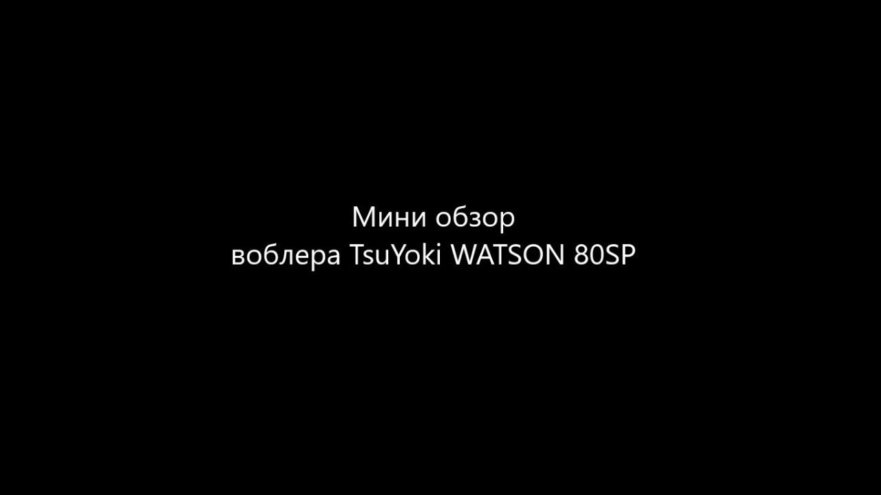 Мини обзор  воблера TsuYoki WATSON 80SP