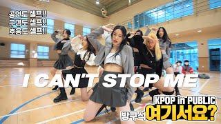 [방구석 여기서요?] 트와이스 TWICE - I CAN'T STOP ME   커버댄스 Dance Cover