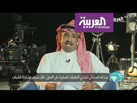تفاعلكم: عبد الله السدحان يرد على انتقاد طارق الحربي ويحذر: هذه خصوصياتي  - نشر قبل 9 ساعة