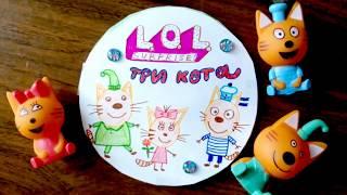 ЛОЛ САМОДЕЛЬНЫЙ бумажный ТРИ КОТА Распаковка Бумажные Сюрпризы Коты